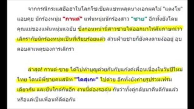 """ไหนว่าเลิก !!! """"กานต์ - ซาย KPN"""" ควงทำบุญปีใหม่ไทย ถ่ายรูปร่วมเฟรม!!"""