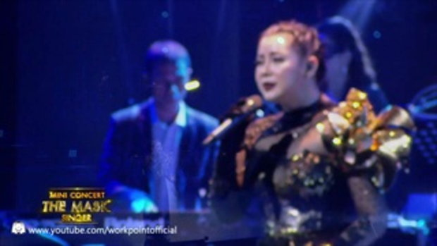 I Surrender - หน้ากากมังกร - MINI CONCERT THE MASK SINGER 1