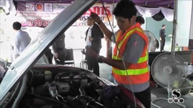 Sakorn News : ตรวจรถก่อนใช้ เดินทางปลอดภัย