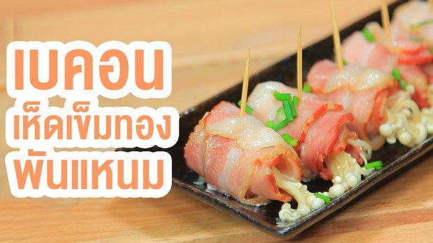 Sanook Good Stuff : สูตรเบคอนเห็ดเข็มทองพันแหนม เพื่อสุขภาพ