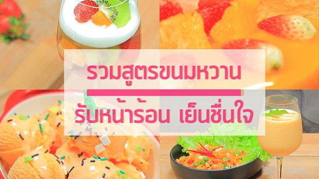 Sanook Good Stuff : รวมสูตรขนมหวานรับหน้าร้อน เย็นชื่นใจ
