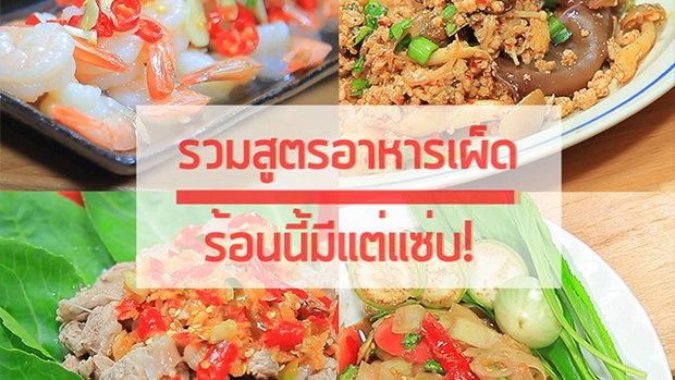 Sanook Good Stuff : รวมสูตรอาหารเผ็ด ร้อนนี้มีแต่แซ่บ!