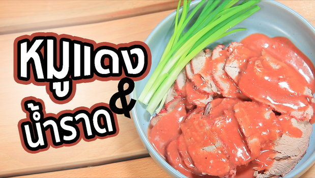 Sanook Good Stuff : สูตรหมักหมูแดงและน้ำราดแสนอร่อย