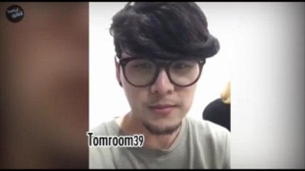 ทอม Room 39 หน้ากากทุเรียน Live ชิมซูชิฝีมือ ฟิล์ม ภรรยาสุดเลิฟ จะเป็นไง