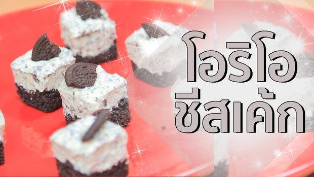Sanook Good Stuff : สูตรโอรีโอ้ชีสเค้ก ทำง่ายไม่ง้อเตาอบ