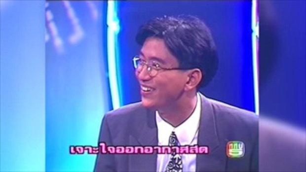 เจาะใจ ออนไลน์ - in the past ทีมฟุตบอลไทย แชมป์ซีเกมส์ ครั้งที่ 17 Ep.1