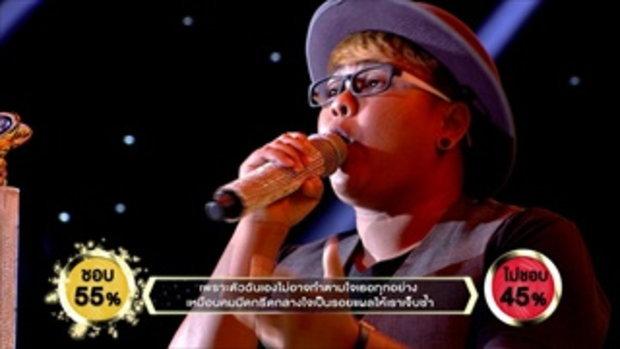 เพลง ยอม - แอปแอ้ ชนากานต์ | ร้องแลก แจกเงิน Singer takes it all | 23 เมษายน 2560