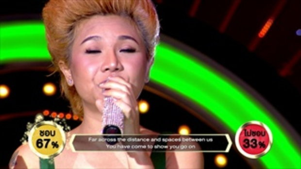 เพลง My Heart Will Go On - มัท มัทนา | ร้องแลก แจกเงิน Singer takes it all | 23 เมษายน 2560