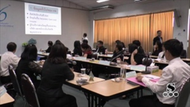 Sakorn News :  ประชุมคณะอนุกรรมการประกันสังคมจังหวัดสมุทรปราการ