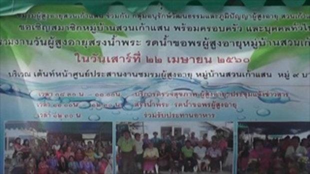 Sakorn News : ตรวจสุขภาพผู้สูงอายุ หมู่บ้านสวนเก้าแสน