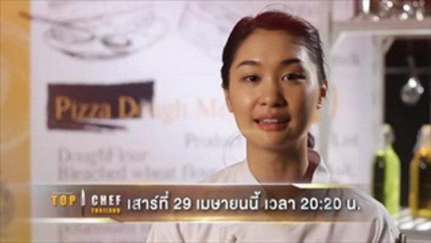 ตัวอย่าง TOP CHEF THAILAND | EP.5 | 29 เม.ย. 60 เวลา 2020 น. | one31