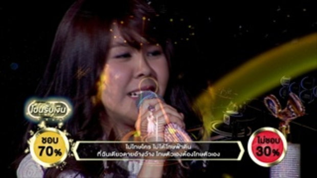 เพลง มหันตภัย - เอินเอิน ชลภัทร | ร้องแลก แจกเงิน Singer takes it all | 30 เมษายน 2560
