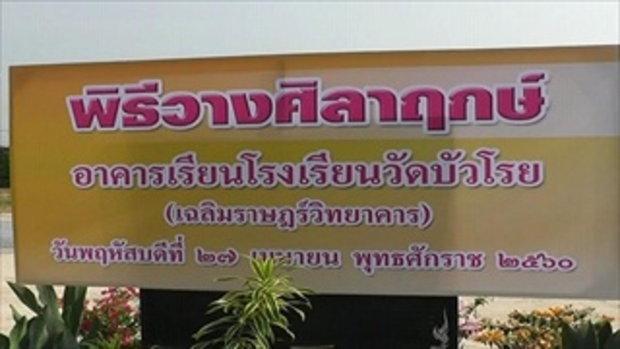 Sakorn News : พิธีวางศิลาฤกษ์อาคารเรียน