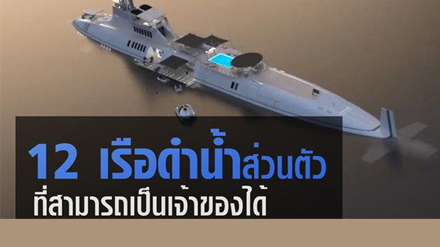 12 เรือดำน้ำส่วนตัวที่ซื้อไว้ใช้เองได้