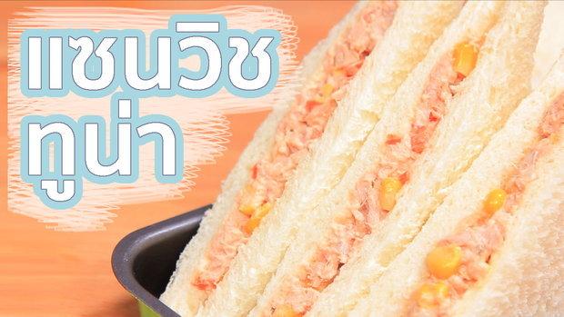 Sanook Good Stuff : สูตรแซนวิชทูน่า อร่อยง่ายๆ ในนาทีเร่งรีบ