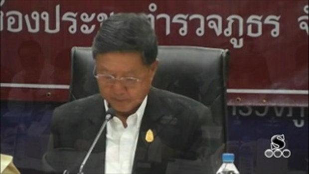 Sakorn News : ประชุมคณะกรรมการตรวจสอบและติดตามการบริหารงานตำรวจภูธรจังหวัดฉะเชิงเทรา