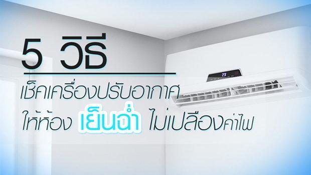 5 วิธีเช็คเครื่องปรับอากาศให้ห้องเย็นฉ่ำไม่เปลืองค่าไฟ