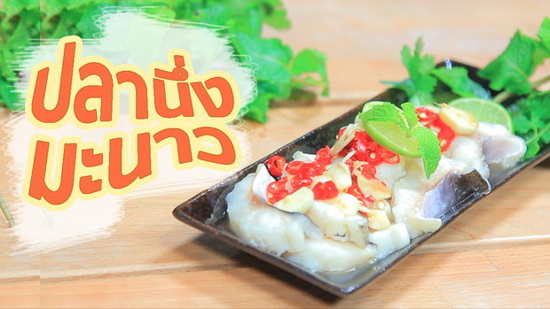 Sanook Good Stuff : สูตรปลานึ่งมะนาว ด้วยไมโครเวฟ