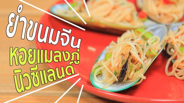 Sanook Good Stuff : ยำขนมจีนหอยแมลงภู่นิวซีแลนด์ รสแซ่บ