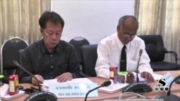 Sakorn News : ประชุมการพิจารณาคัดเลือกนักเรียน เพื่อรับพระราชทานทุนการศึกษา
