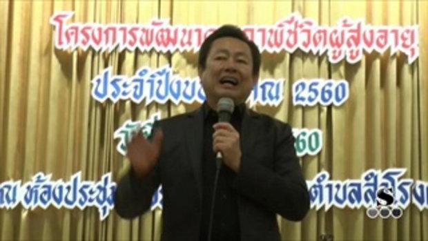 Sakorn News : โครงการพัฒนาคุณภาพชีวิตผู้สูงอายุ ประจำปี2560