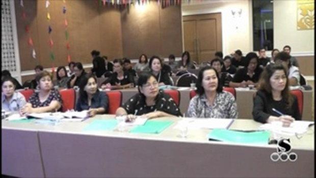 Sakorn News : ขับเคลื่อนกองทุนพัฒนาบทบาทสตรีสมุทรปราการ