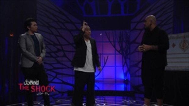 ท้าคนใจกล้า!! ดูคลิปนี้คนเดียวตอนกลางคืน!!!!! | นั่งติดผี The Shock on TV | ช่อง one 31