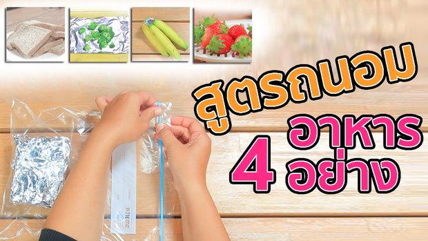 Sanook Good Stuff : สูตรถนอมอาหาร 4 ชนิด ที่ควรรู้