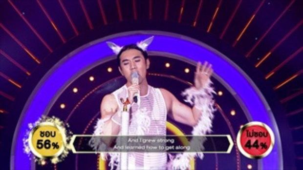 เพลง I Will Survive - จิว ยศภาคย์ | ร้องแลก แจกเงิน Singer takes it all | 7 พฤษภาคม 2560
