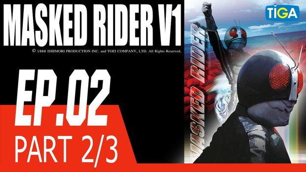 ไอ้มดแดง คาเมนไรเดอร์ วี1 EP2  ตอนมนุษย์ค้างคาวที่น่าหวาดกลัว  P2/3