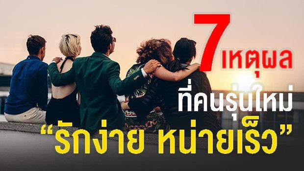 7 เหตุผลที่คนรุ่นใหม่ รักง่ายหน่ายเร็ว