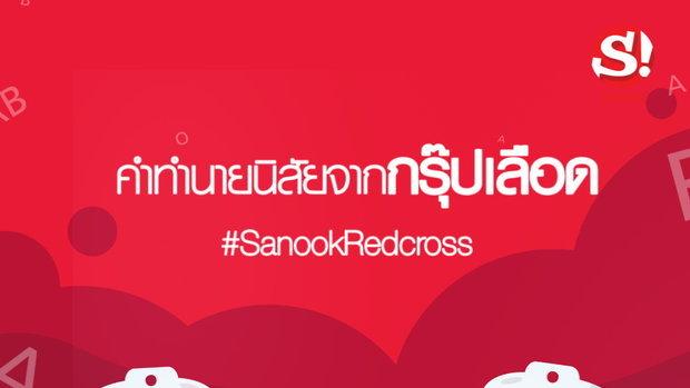 คำทำนายนิสัยจากกรุ๊ปเลือด #SanookRedcross