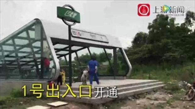 ไม่ได้ตัดต่อ..แต่ภาพจริง สถานีรถไฟใต้ดินจีนโผล่กลางป่ารก