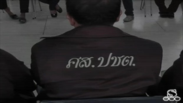Sakorn News : โครงการเสริมสร้างความรู้ประชาธิปไตย