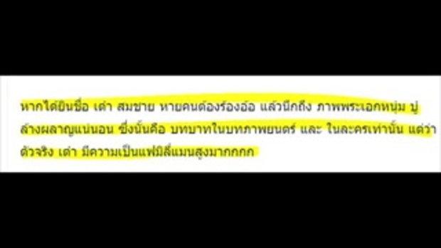 """โหดเฉพาะในจอ!! """"เต๋า สมชาย"""" ในจออย่างโหดแต่ชีวิตจริงไหงกลายเป็นแบบนี้!!!"""