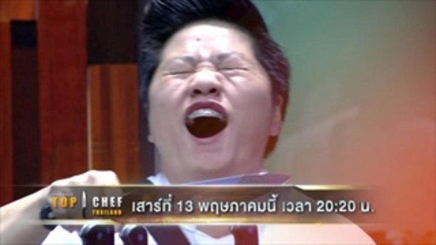 ตัวอย่าง TOP CHEF THAILAND | EP.7 | 13 พ.ค. 60 เวลา 2020 น. | one31