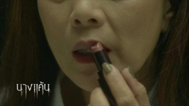 [Cut EP.10] ละคร นางแค้น - ปากพองเพราะลิปสติก