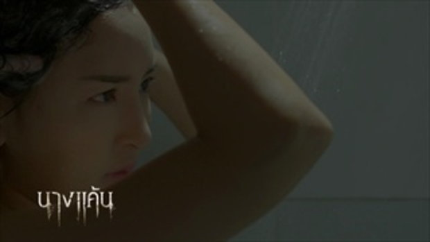 [Cut EP.9] ละคร นางแค้น - อาบน้ำ