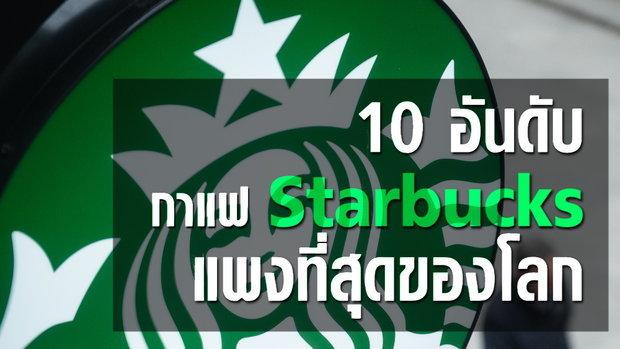 10 อันดับประเทศที่ Starbucks แพงที่สุดในโลก