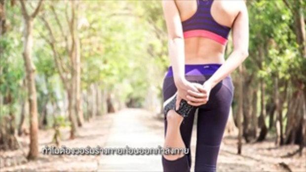 Happy and Healthy Ep.65 ทำไมต้องอบอุ่นร่างกายก่อนออกกำลังกาย