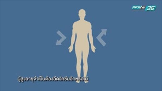 สนุกกับสุขภาพ Happy and Healthy Ep.67 ผู้สูงอายุต้องฉีดวัคซีนหรือไม่