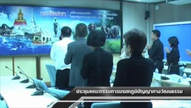 Sakorn News : ประชุมคณะกรรมการมรดกภูมิปัญญาทางวัฒนธรรม