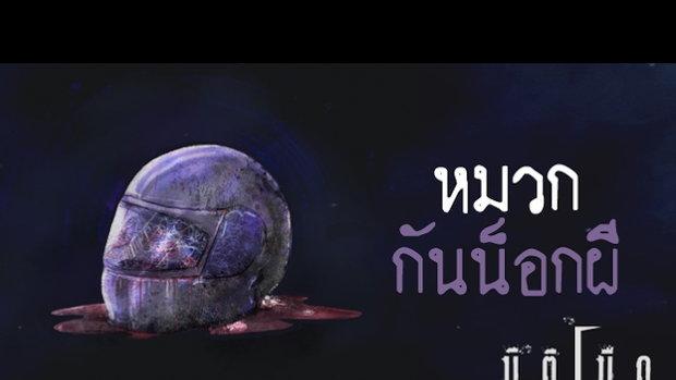 มิติมืด เรื่องที่ 5 ตอน หมวกกันน็อกผี ออกอากาศ 8 กุมภาพันธ์ 2560