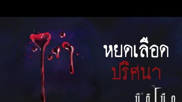 มิติมืด เรื่องที่ 6 ตอน หยดเลือดปริศนา ออกอากาศ 8 กุมภาพันธ์ 2560