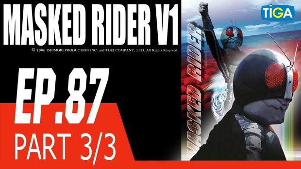 ไอ้มดแดง ดับเบิ้ล ไรเดอร์ คาเมนไรเดอร์ EP 87 ตอน เกลช็อกเกอร์ P3/3