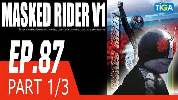 ไอ้มดแดง ดับเบิ้ล ไรเดอร์ คาเมนไรเดอร์ EP 87 ตอน เกลช็อกเกอร์ P1/3
