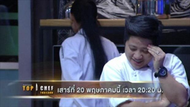 ตัวอย่าง TOP CHEF THAILAND | EP.8 | 20 พ.ค. 60 เวลา 2020 น. | one31