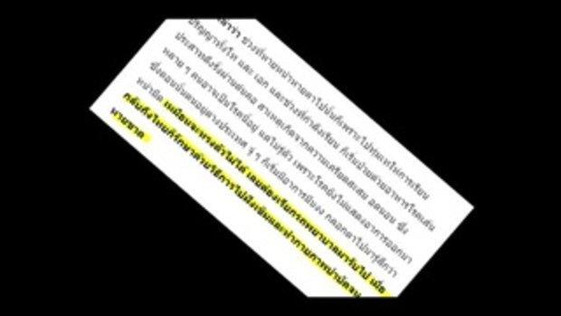 ล้วงชีวิต!! จอย ศิริลักษณ์ หน้ากากหงส์ดำ การเมืองทำงานหดจริงหรือมั่ว!!!