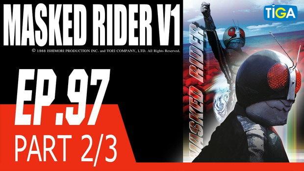 ไอ้มดแดง ดับเบิ้ล ไรเดอร์ คาเมนไรเดอร์ EP 97 ตอน แปลงร่างไม่ได้ P2/3