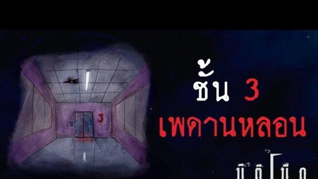 มิติมืด เรื่องที่ 16 ตอน ชั้น 3 เพดานหลอน ออกอากาศ 8 มีนาคม 2560